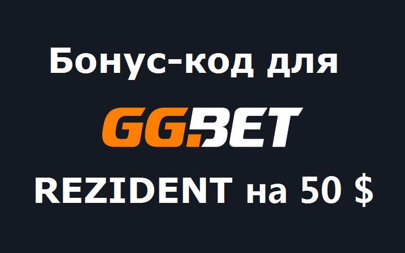 GGbet бонус к депозиту