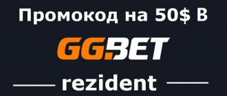 Промокод в ggbet на 2018 год